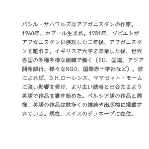 バシル・サハワルズ/オクタビオ...